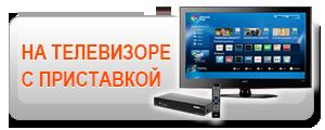 Как смотреть русское телевидение на телевизоре с приставкой