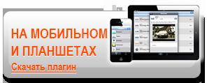 На мобильном и планшетах