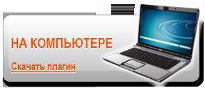 Как смотреть русское телевидение на компьютере