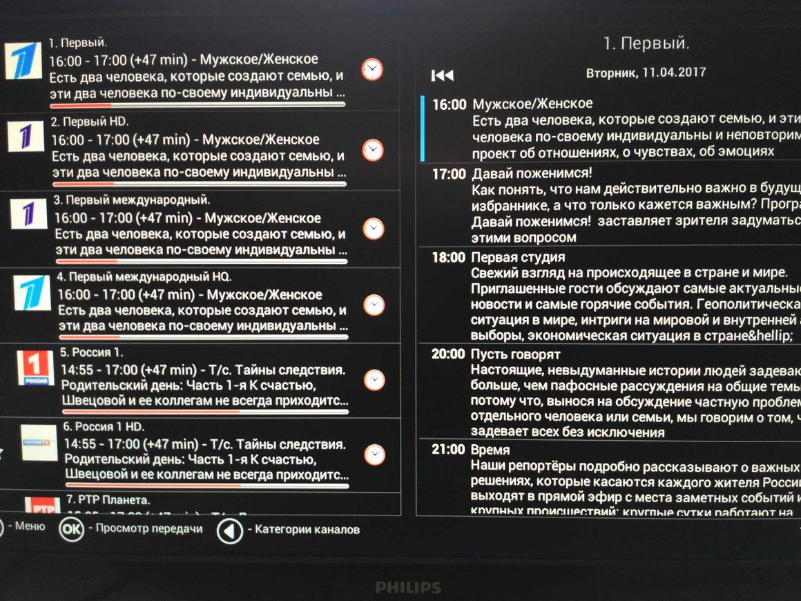 Как смотреть русское телевидение в программе на Андроид