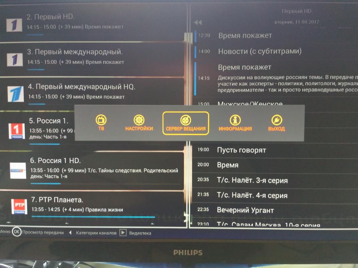 Как смотреть русское телевидение в программе на Android