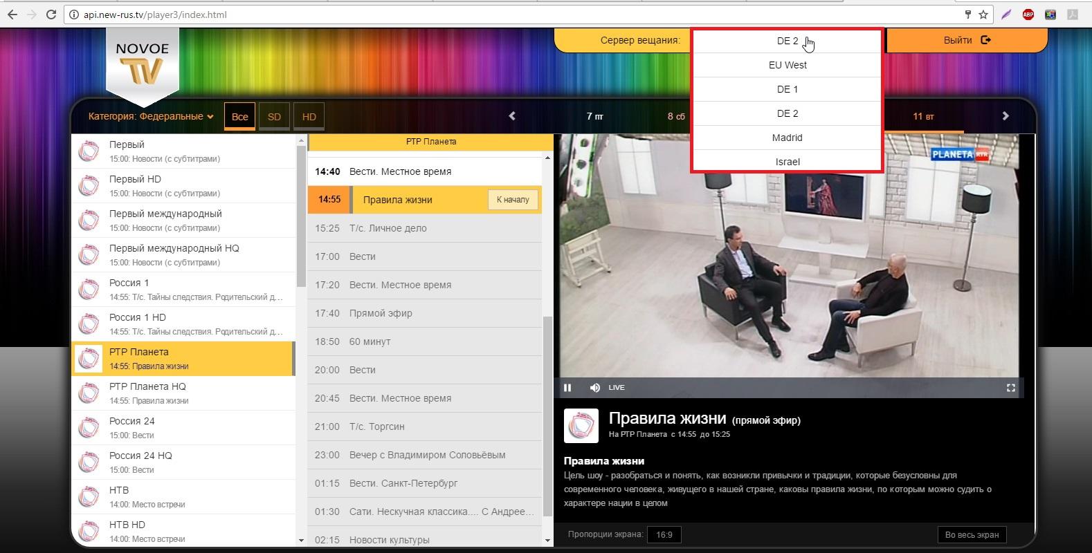 Как смотреть русское телевидение на сайте