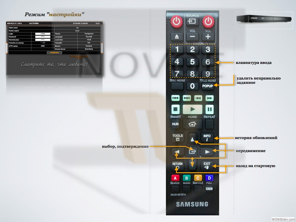 Инструкция К Samsung Smart Tv